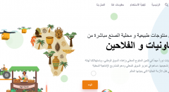 AgriSoo9, une plateforme de e-commerce dédiée exclusivement aux agriculteurs et coopératives